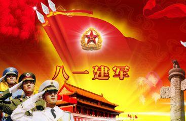 2020建軍93周年紀念日祝福賀詞