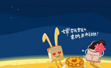 中秋节的小学生日记300字