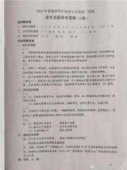 2020年河南高考语文试卷A卷参考答案