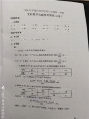 2020年河南高考文科数学A卷参考答案