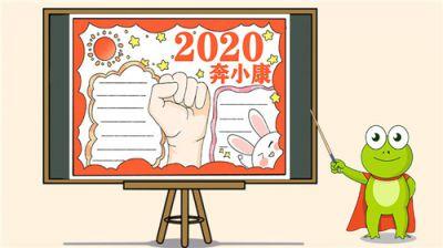 2020决胜脱贫攻坚宣传画手抄报漫画汇总