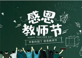 2020九月十日教师节有趣的祝福文案