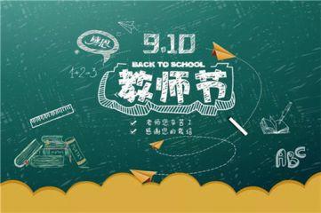 2020教师节感谢恩师祝福语句精选最新
