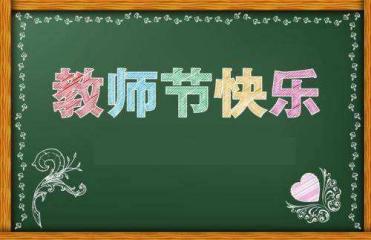 关于教师节感恩祝福语大全