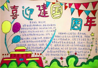 2020小学生国庆节诗歌朗诵5篇