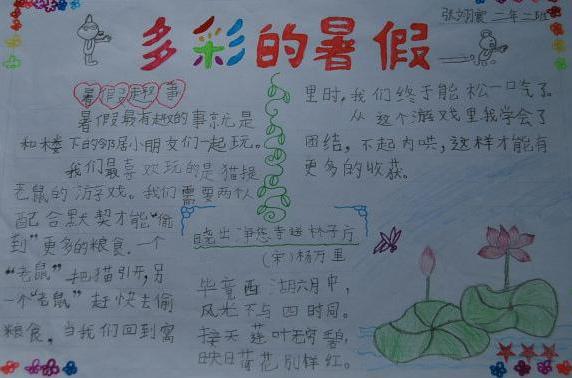 多彩的暑假語文手抄報怎么畫