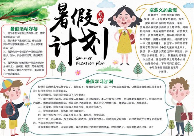暑假計劃語文手抄報版面設計