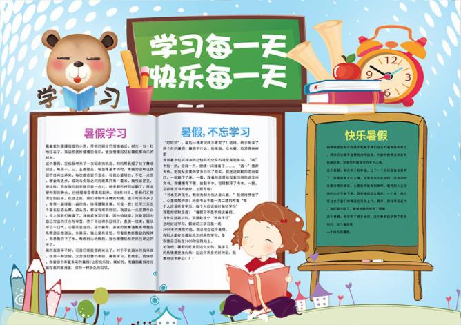語文暑假學習手抄報內容資料