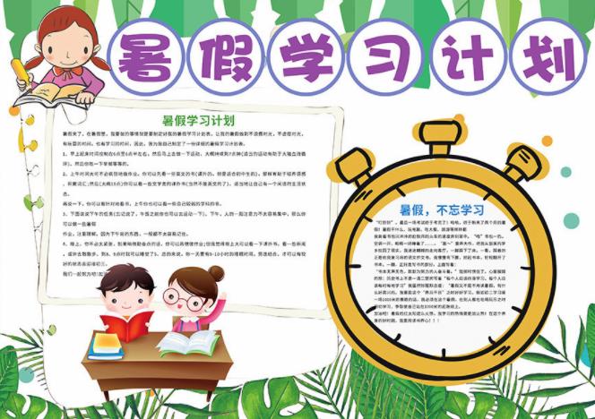 暑假語文學習計劃手抄報漂亮圖片