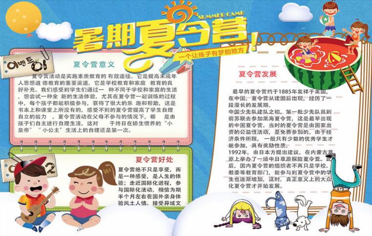 暑期夏令營語文手抄報精美模板