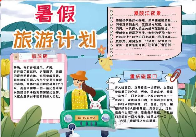 暑假旅游計劃語文手抄報資料圖片