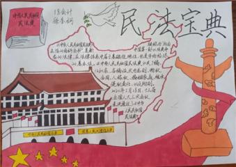 2020民法典手抄报图片内容_关于民法典的手抄报大全