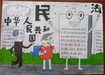 民法典小学生手抄报大全_2020民法典手抄报