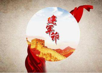 2020最新建军节温馨祝福语