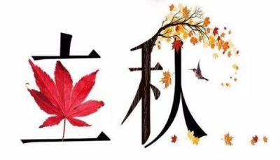 關于立秋的諺語俗語大全