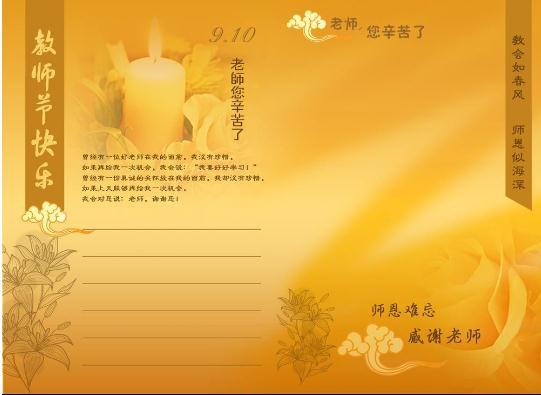 教师节感恩老师的祝福语带图