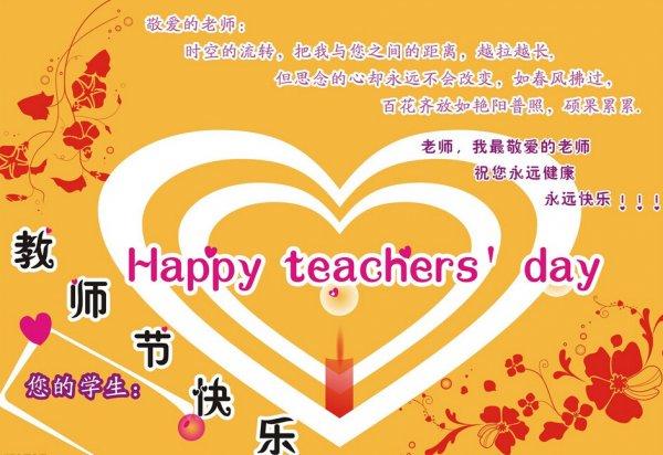 教师节祝福语大全-传道授业解惑