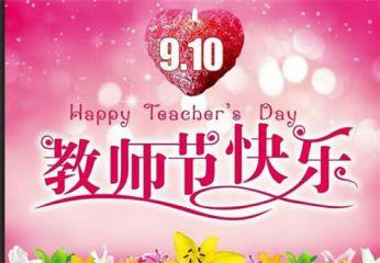2020教师节老师祝福语大全