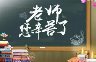 2020教師節微信祝福語簡短