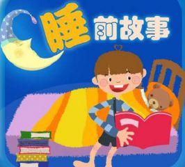 4岁儿童睡前故事文字版5篇