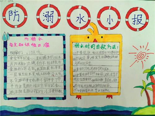 防溺水宣传教育手抄报图片大全