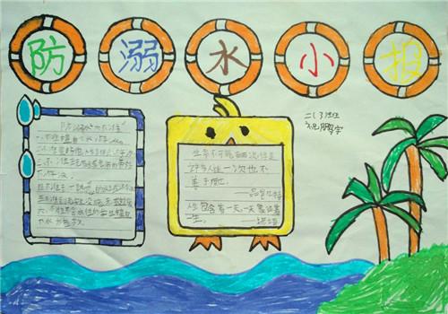 珍爱生命预防溺水手抄报图片