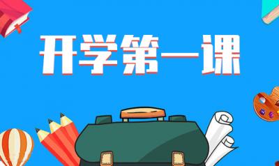 2020秋季开学第一课观后感个人感悟【5篇】