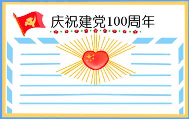 建党100周年手抄报简单又漂亮
