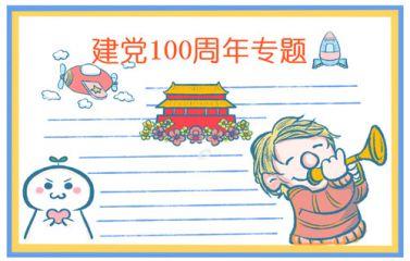 喜迎建党100周年手抄报内容大全