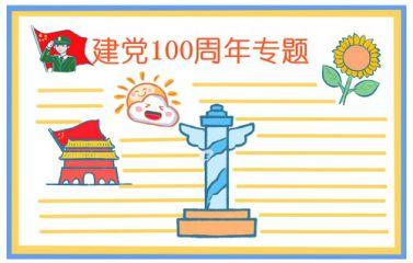 庆祝中国共产党建党100周年手抄报图片大全