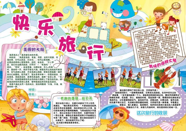 暑假旅行主題語文手抄報內容圖片素材