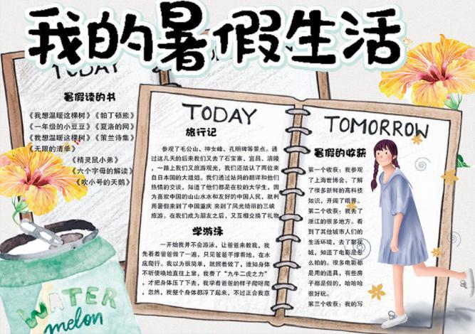 我的暑假生活為題語文手抄報版面設計