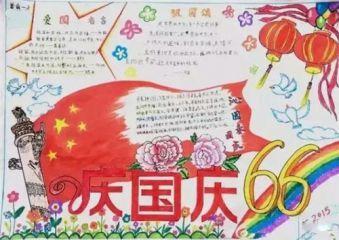 國慶節簡單又漂亮手抄報八年級