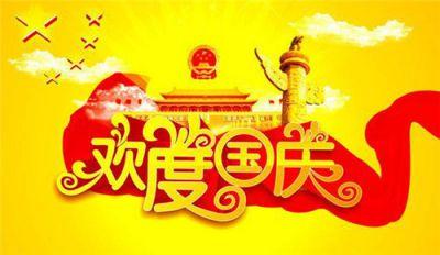 小学五年级庆国庆节日记范文精选七篇