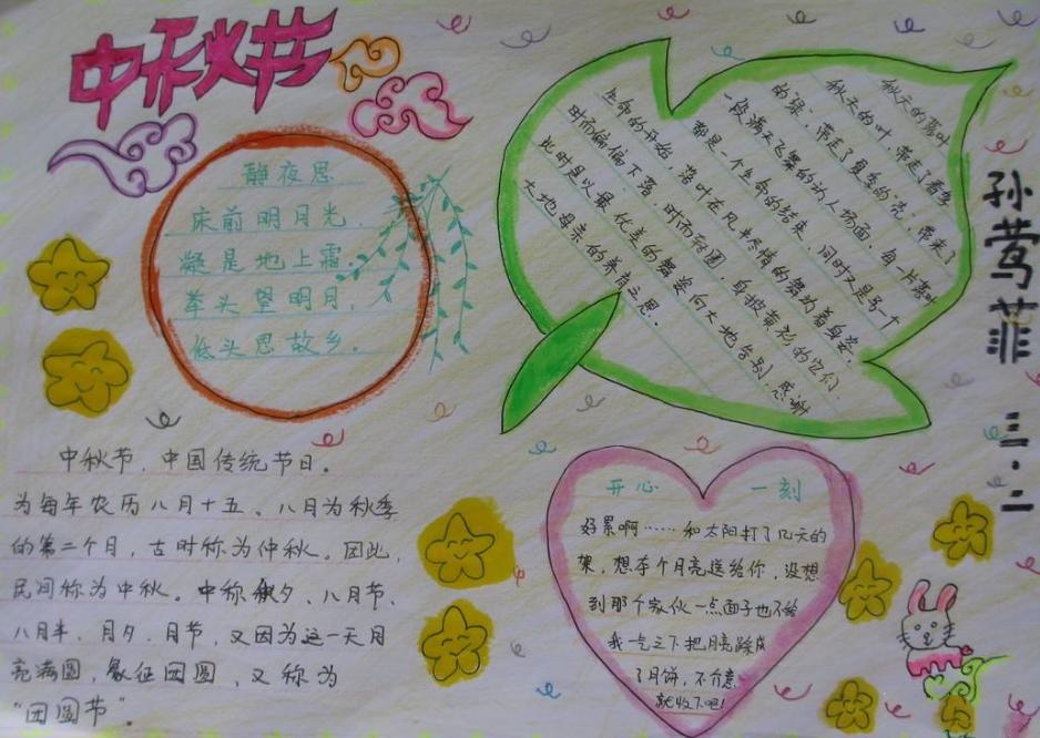 中国传统节日中秋节手抄报三年级