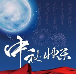 中秋节祝福客户的短信祝贺语大全