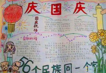 2020幼儿园国庆节手抄报简单易画