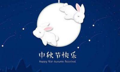 关于中秋节搞笑祝福语大全