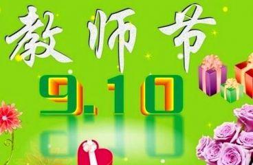 2020教师节贺卡祝福语大全幼儿园