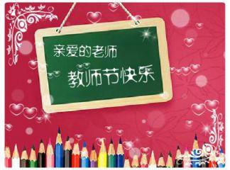 2020教师节感恩老师贺卡祝福语大全
