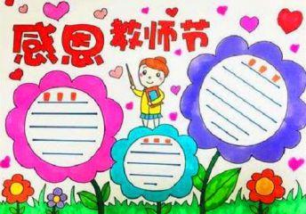 学生感恩教师节祝福语大全2020