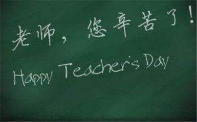 2020温馨教师节祝福语简短句子