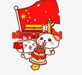 国庆节给同事的祝福语