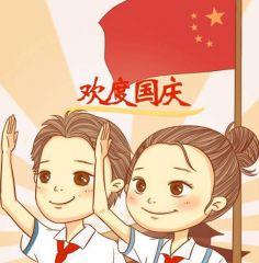国庆节微信祝福语简短大全