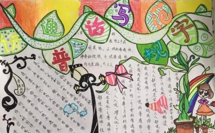 我是中国娃爱说普通话手抄报漂亮