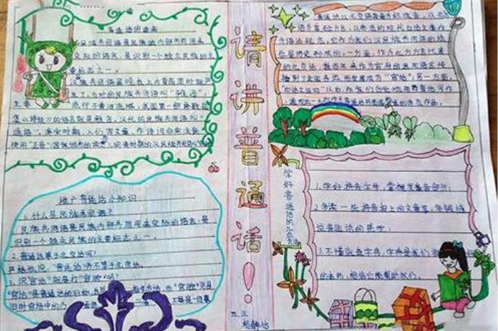 请讲普通话推广普通话手抄报版面设计