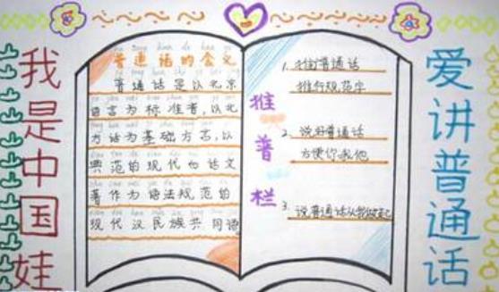 推广普通话手抄报我是中国娃爱讲普通话