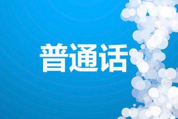 全国推广普通话口号