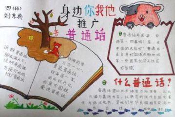 第23届全国推广普通话宣传语