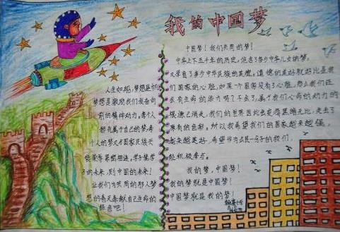 同讲普通话携手进小康共圆中国梦手抄报资料